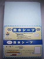 綿パイルおねしょ・防水シーツ 【100x150cm】ブルー