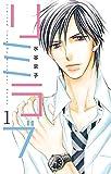 リミラブ 1巻(第1~3話) (白泉社レディース・コミックス)