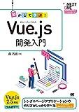 動かして学ぶ!Vue.js開発入門 (NEXT ONE)
