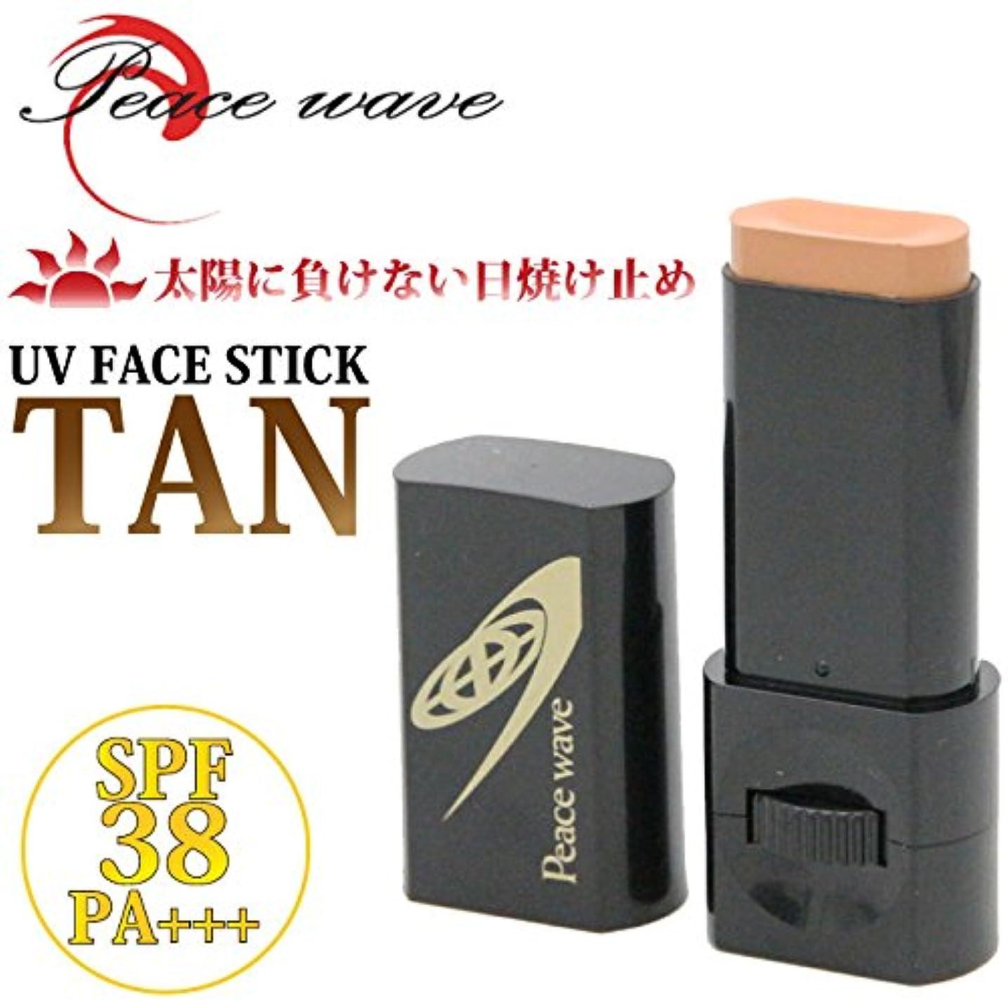 ぼかす宗教的な復活PEACE WAVE(ピースウェーブ) 日焼け止め UV FACE STICK SPF38 フェイススティック タン