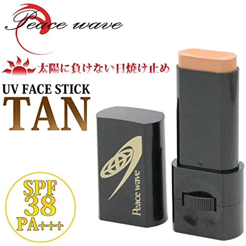 ガイド検出器探すPEACE WAVE(ピースウェーブ) 日焼け止め UV FACE STICK SPF38 フェイススティック タン