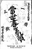 当世書生気質 一読三歎 第1号 (国立図書館コレクション)