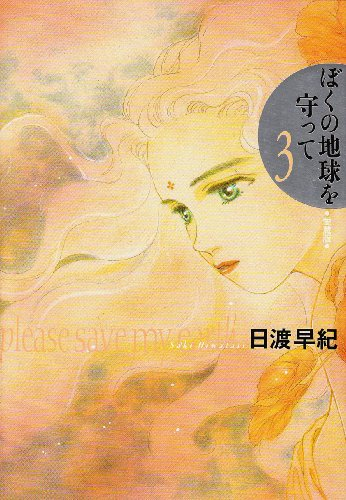 ぼくの地球を守って―愛蔵版 (3) (ジェッツコミックス)