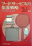 フードサービスの集客戦略―売上倍増への近道 (1976年)