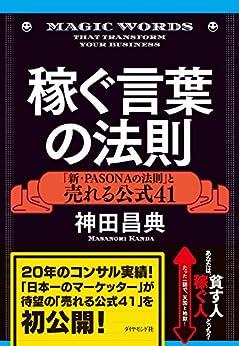 [神田 昌典]の稼ぐ言葉の法則――「新・PASONAの法則」と売れる公式41