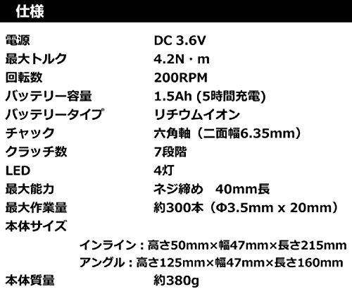 Black+Decker(ブラックアンドデッカー)『LEDツイストドライバー(PLR3602)』