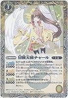 【 バトルスピリッツ】 冒険天使チャール レア《 剣刃編 剣刃神話 》 bs23-038