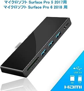 Surfacekit マイクロソフト Surface Pro 5 / Pro 6用ドッキングステーション、4K HDMI対応USBハブ、USB 3.0 x3。5/6-gen Surface Pro用SD MicroSDカードリーダー2017/2018