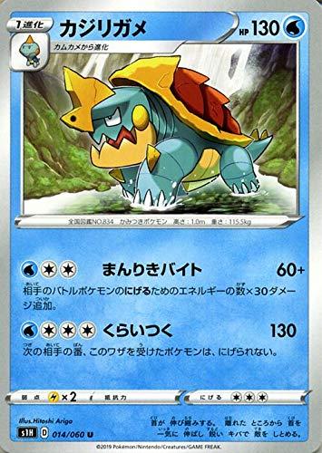 ポケモンカードゲーム剣盾 s1H シールド カジリガメ U ポケカ ソード&シールド 水 1進化