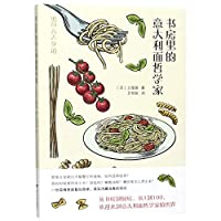The Spaghetti Philosopher in the Study (Chinese Edition)