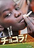 チョコラ![DVD]