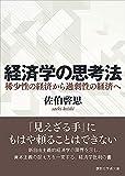 経済学の思考法 稀少性の経済から過剰性の経済へ (講談社学術文庫)