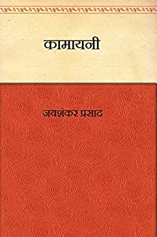 Kamayani  (Hindi) by [Jaishankar Prasad]