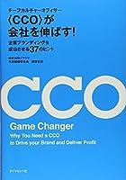 チーフカルチャーオフィサー <CCO>が会社を伸ばす! ---企業ブランディングを成功させる「37」のヒント (伸びる会社は月曜の朝がいちばん楽しいシリーズ)