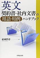 英文契約書・社内文書の用語・用例ハンドブック