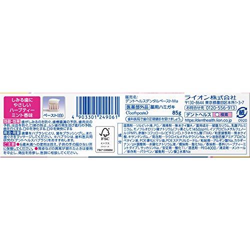 歯槽膿漏予防にデントヘルス薬用ハミガキしみるブロック85g(医薬部外品)