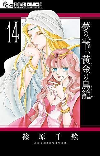 夢の雫、黄金の鳥籠 (14) (フラワーコミックスアルファ)