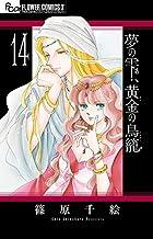 夢の雫、黄金の鳥籠 第14巻