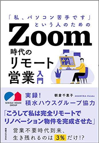 「私、パソコン苦手です」という人のための Zoom時代のリモート営業入門