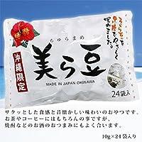 美ら豆(ちゅらまめ)2袋(1袋・10g×24袋)
