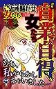 ご近所騒がせな女たち【合冊版】Vol.5-3