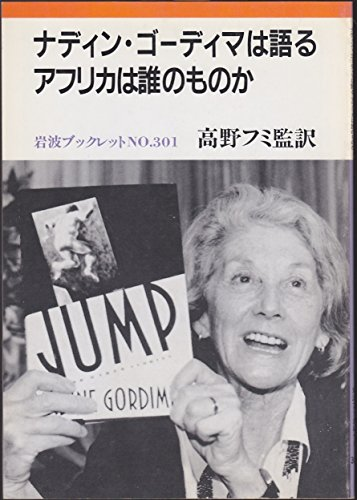 Africa we talk of who or what Nadine Gordimer is (Iwanami booklet) (1993) ISBN: 4000032410 [Japanese Import]