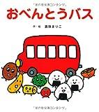 おべんとうバス (たべもの×のりもの×あかちゃん【0歳・1歳・2歳児の絵本】) - まりこ, 真珠