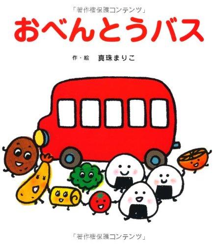 おべんとうバス(たべもの×のりもの×あかちゃん【0歳・1歳・2歳児の絵本】)