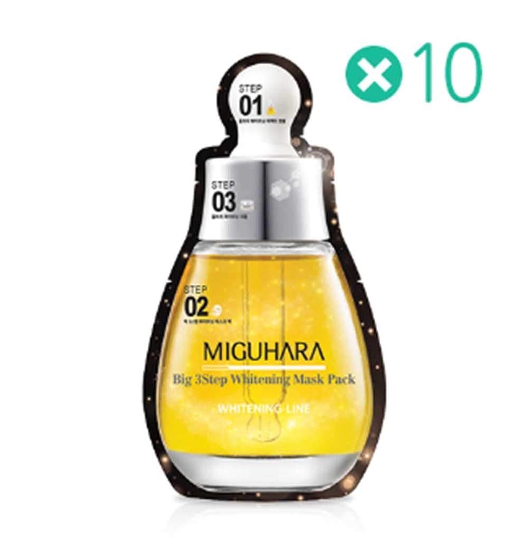 脚比類なき釈義MIGUHARA ビッグ 3ステップホワイトニングマスクパック/Big3 Step Whitening Mask Pack (1.7ml + 23ml + 1.7ml)*10PCS