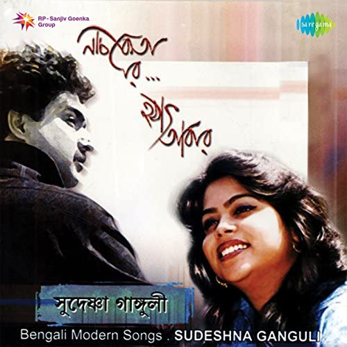 Sudeshna Ganguly & Nachiketa Chakraborty