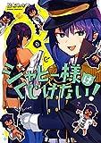 ジャヒー様はくじけない! (6) (ガンガンコミックスJOKER)