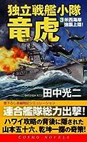 独立戦艦小隊竜虎〈3〉米西海岸強襲上陸! (コスモノベルス)
