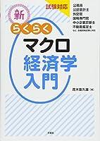 試験対応 新・らくらくマクロ経済学入門