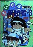 ちいさな来訪者 3 (ラポートコミックス)