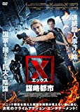 X(エックス)謀略都市[DVD]