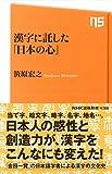 漢字に託した「日本の心」 (NHK出版新書)