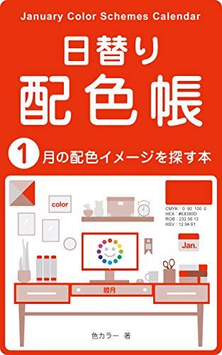 Daily Color scheme January Color Schemes Calendar (Japanese Edition)