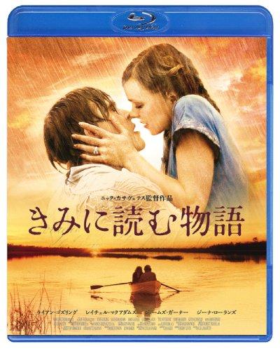 きみに読む物語 [Blu-ray]