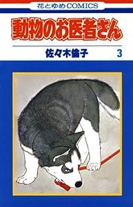 動物のお医者さん 3巻 表紙画像