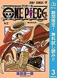 ONE PIECE モノクロ版【期間限定無料】 3 (ジャンプコミックスDIGITAL)
