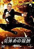 ジョニー・イングリッシュ 気休めの報酬 [DVD] image