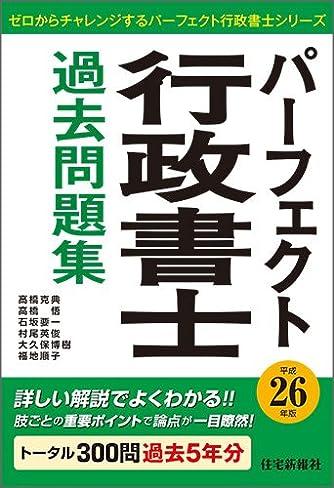 平成26年版 パーフェクト行政書士 過去問題集 (パーフェクト行政書士シリーズ)
