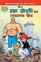 Chacha Chaudhary and Professor Bad (Bangla)