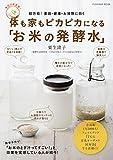 体も家もピカピカになる「お米の発酵水」 (扶桑社ムック)