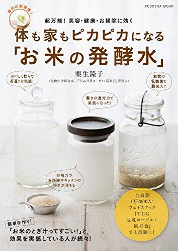 体も家もピカピカになる「お米の発酵水」 (扶桑社ムック)の詳細を見る