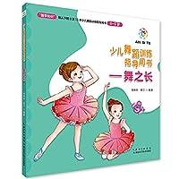 舞之长(6-9岁少儿舞蹈训练指导用书)