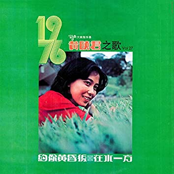黃曉君之歌, Vol. 27 (1976) [feat. 鈴聲大樂隊] [修復版]