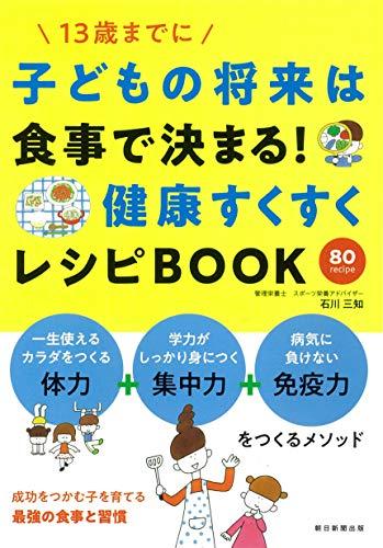 子どもの将来は食事で決まる! 健康すくすくレシピBOOKの詳細を見る