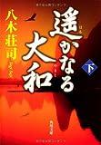 遥かなる大和 下 (角川文庫)
