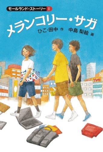 メランコリー・サガ (福音館創作童話シリーズ)
